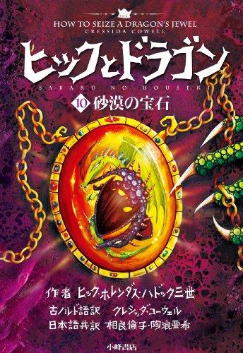 ヒックとドラゴン 10 砂漠の宝石 (ヒックとドラゴン (10))