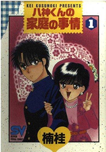 八神くんの家庭の事情 1 海より深い母の愛 (スーパー・ビジュアル・コミックス)