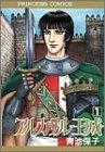 アルカサル-王城- (1) (Princess comics)