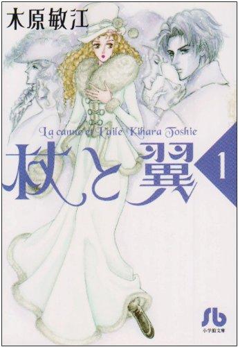 杖と翼 (1) (小学館文庫 (きA-24))