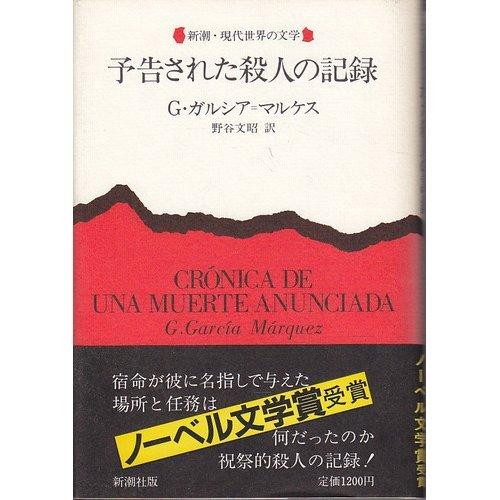 予告された殺人の記録 (新潮・現代世界の文学)