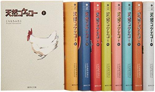 天然コケッコー 文庫版 コミック 全9巻完結セット (集英社文庫―コミック版)