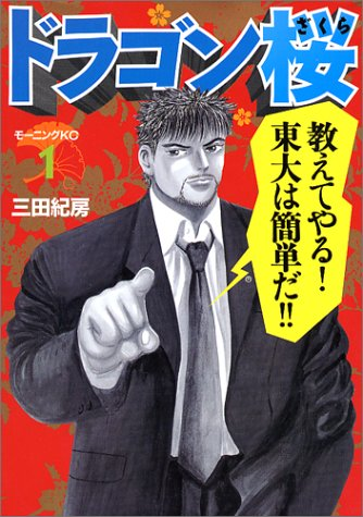 ドラゴン桜(1) (モーニングKC (909))