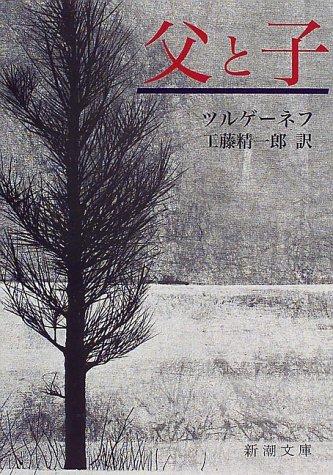 父と子 (新潮文庫)
