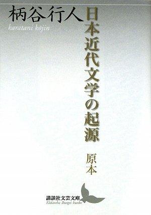 日本近代文学の起源 原本 (講談社文芸文庫)
