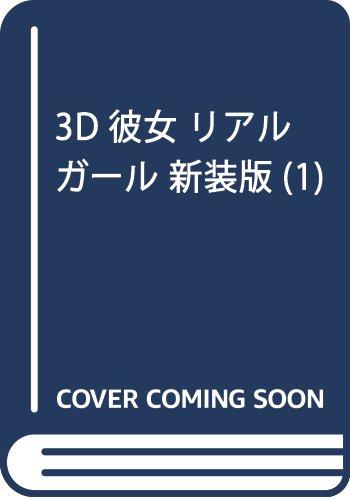 3D彼女 リアルガール 新装版(1) (KC デザート)