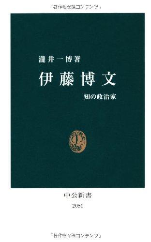 伊藤博文―知の政治家 (中公新書)