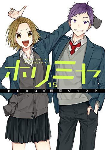 ホリミヤ(15) (Gファンタジーコミックス)