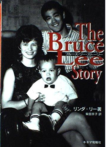 ブルース・リー・ストーリー