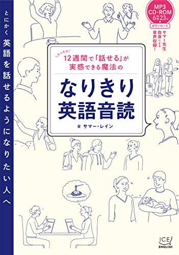 (CD-ROM付)12週間で「話せる」が実感できる魔法のなりきり英語音読
