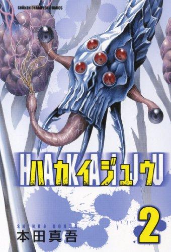ハカイジュウ 2 (少年チャンピオン・コミックス)