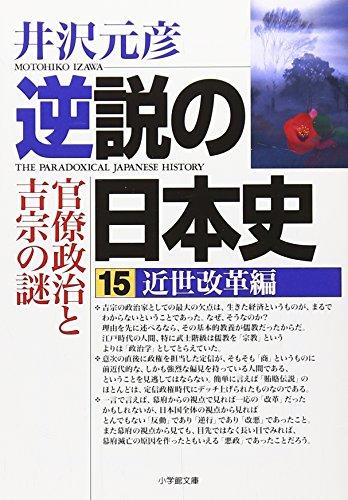 逆説の日本史〈15〉近世改革編 (小学館文庫)