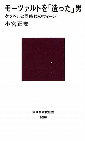 モーツァルトを「造った」男─ケッヘルと同時代のウィーン (講談社現代新書)