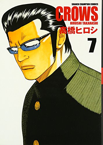 クローズ完全版 7 (少年チャンピオン・コミックス)