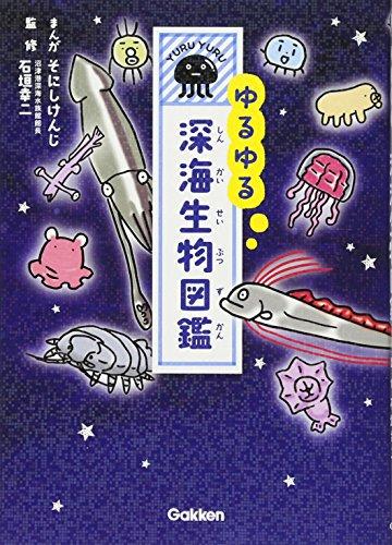 ゆるゆる深海生物図鑑
