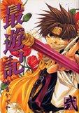 最遊記 (2) (ZERO-SUMコミックス)