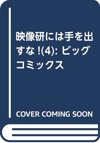 映像研には手を出すな! (4) (ビッグ コミックス)