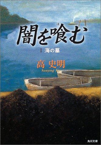 闇を喰む〈1〉海の墓 (角川文庫)
