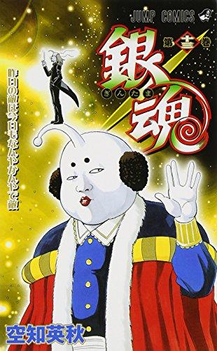 銀魂-ぎんたま- 13 (ジャンプ・コミックス)