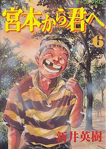 宮本から君へ 6 (モーニングKC)