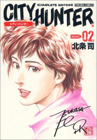 シティーハンター ―Complete edition (Volume:02) (Tokuma comics)