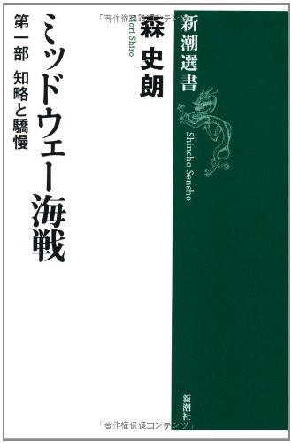 ミッドウェー海戦〈第1部〉知略と驕慢 (新潮選書)