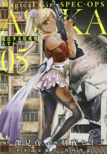 魔法少女特殊戦あすか(5) (ビッグガンガンコミックス)
