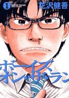 ボーイズ・オン・ザ・ラン 1 (ビッグコミックス)