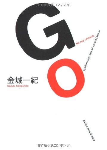 GO (角川文庫)