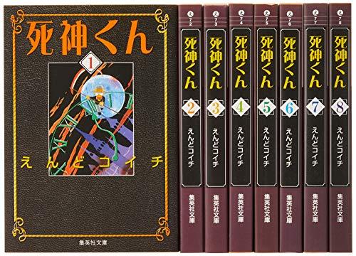 死神くん 文庫版 コミック 全8巻完結セット (集英社文庫―コミック版)