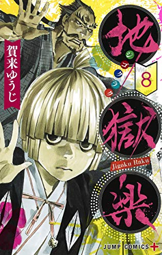 地獄楽 8 (ジャンプコミックス)