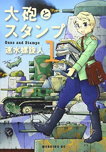 大砲とスタンプ(1) (モーニング KC)