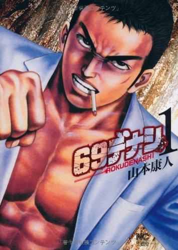 69デナシ 1 (ニチブンコミックス)