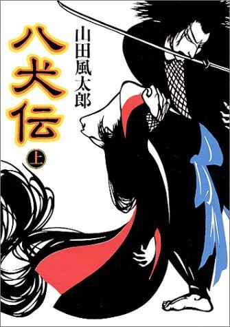 八犬伝〈上〉 (朝日文庫)