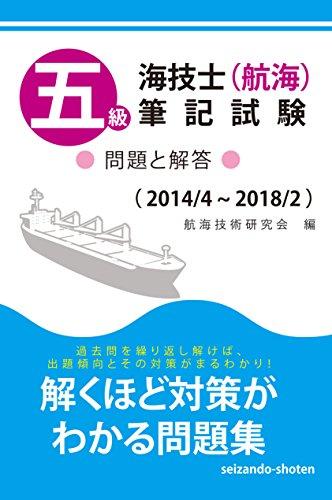 五級海技士(航海)筆記試験 問題と解答(2014/4〜2018/2)