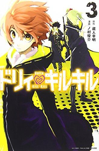 ドリィ キルキル(3) (講談社コミックス)