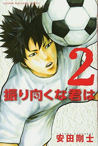 振り向くな君は(2) (講談社コミックス)