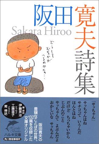阪田寛夫詩集 (ハルキ文庫)