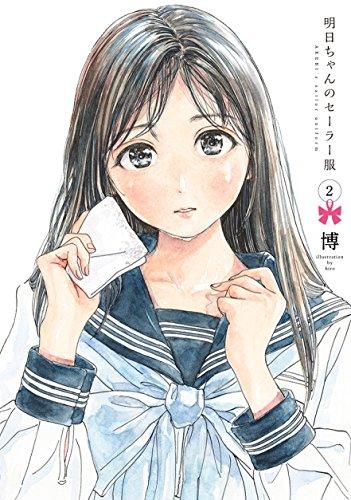 明日ちゃんのセーラー服 2 (ヤングジャンプコミックス)