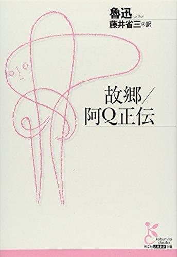 故郷/阿Q正伝 (光文社古典新訳文庫)