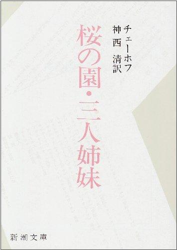 桜の園・三人姉妹 (新潮文庫)