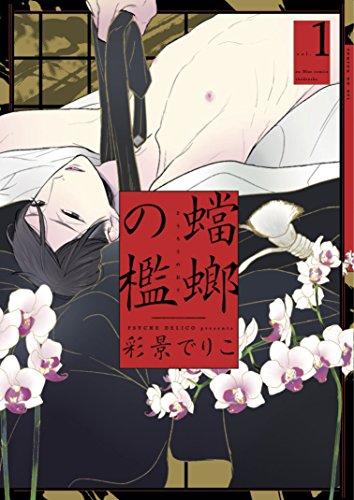 蟷螂の檻 1 (onBLUE comics)
