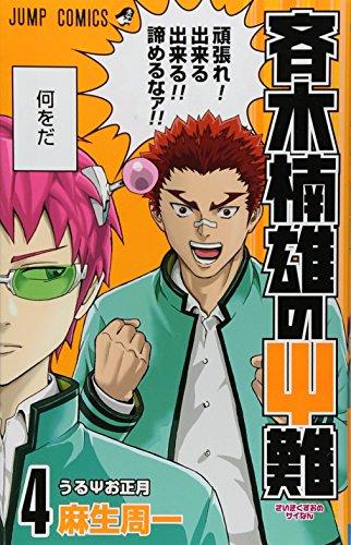斉木楠雄のΨ難 4 (ジャンプコミックス)