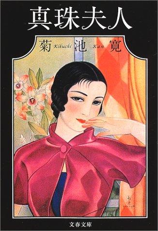 真珠夫人 (文春文庫)