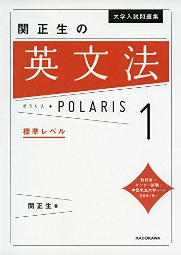 大学入試問題集 関正生の英文法ポラリス[1 標準レベル]