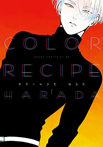 カラーレシピ (1) (あすかコミックスCL-DX)
