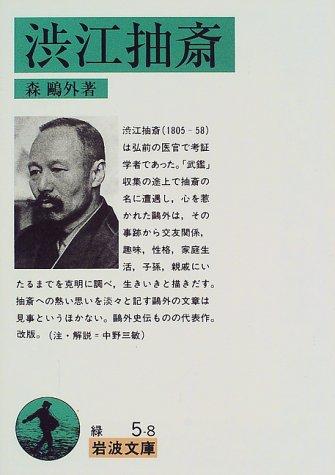 渋江抽斎 (岩波文庫)