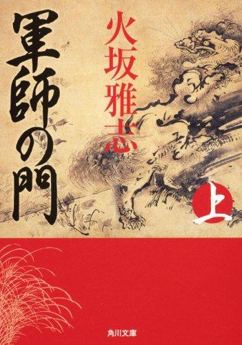 軍師の門 上 (角川文庫)