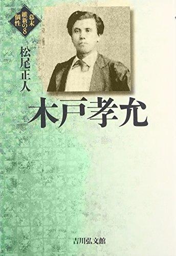 木戸孝允 (幕末維新の個性 8)