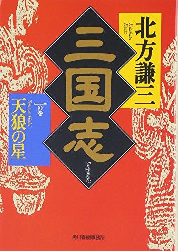 三国志 (1の巻) (ハルキ文庫―時代小説文庫)